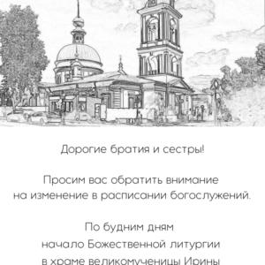 Изменение в расписании богослужений в храме великомученицы Ирины