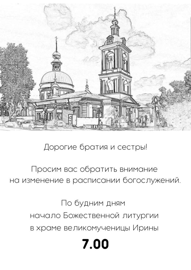 литургия 7.00
