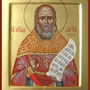 29 сентября. Святой праведный Алексий Московский