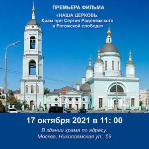 17 октября состоится премьера фильма «Наша церковь. Храм преподобного Сергия Радонежского в Рогожской Слободе»